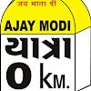 Ajay Modi