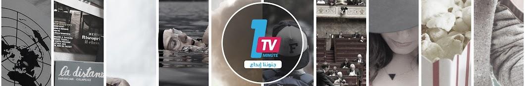 قناة Minute