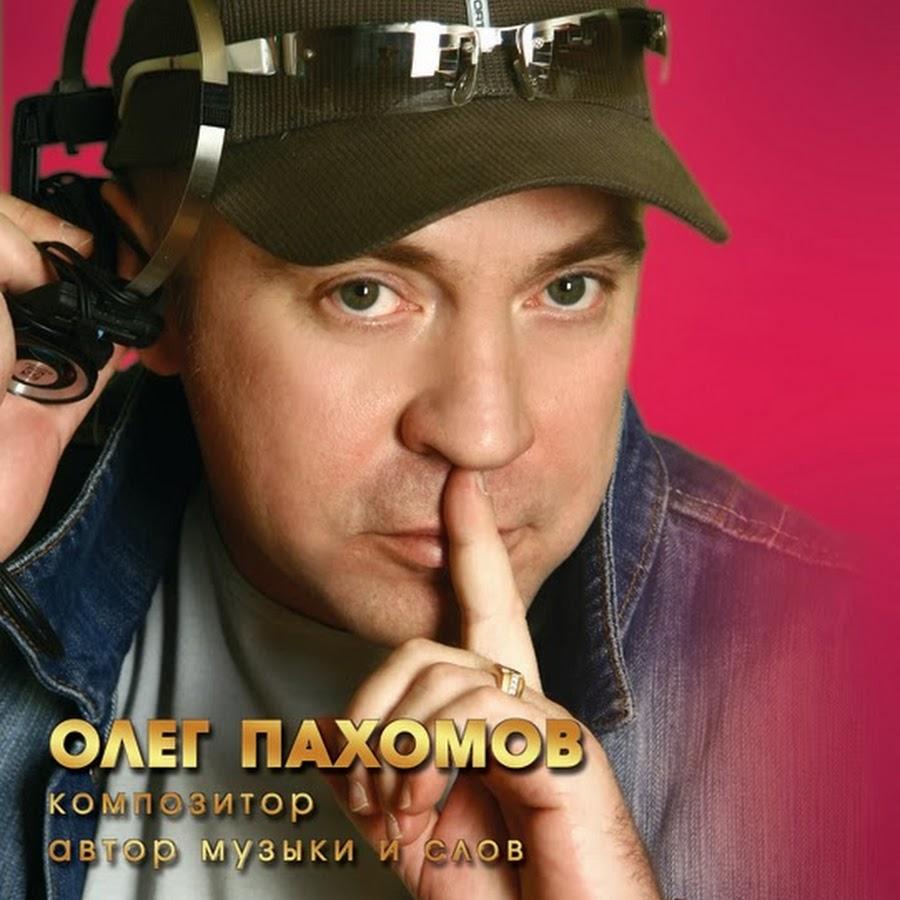 Олег пахомов скачать одним файлом