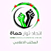 المكتب الإعلامي :: اتحاد ثوار حماة