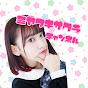 ちゃんねる宮脇咲良 の動画、YouTube動画。