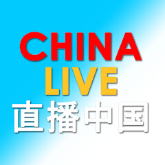 Download Youtube: CHINA NEWS