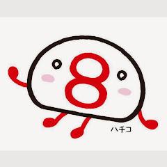 8番らーめん公式チャンネル hachibanramen