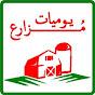 قناة يوميات مزارع