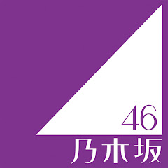 乃木坂 46 OFFICIAL YouTube CHANNEL