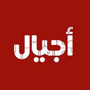 ِAjyal