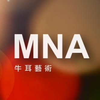 MNA牛耳藝術