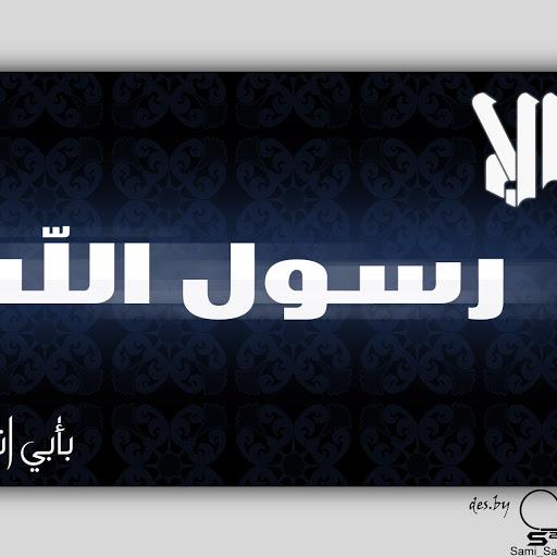 Abo Alwaleed