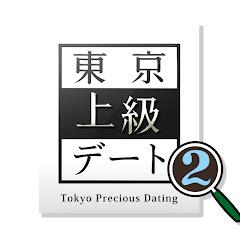 東京上級デート