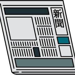 日本政治経済ニュース