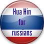 Агентство недвижимости в Хуа Хине HuaHin4Russians.com
