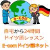 Ecomドイツ語ネット - German lessons