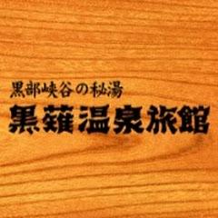 〈公式〉黒薙温泉旅館