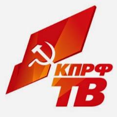 Рейтинг youtube(ютюб) канала КПРФ ТВ