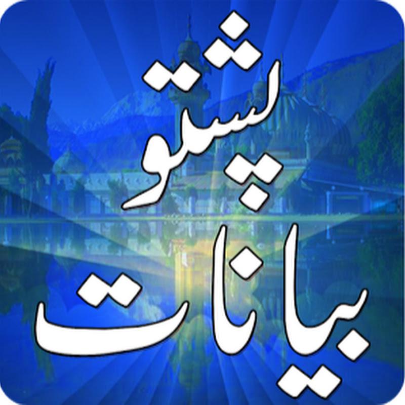 پشتوں اسلامی معلوں مات
