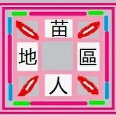 HmongbDebQeut (HmoobTebChaws)