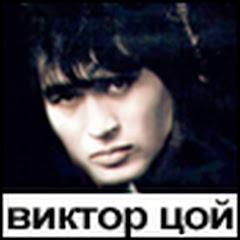 Рейтинг youtube(ютюб) канала VictorTsoyForever