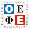 ΟΕΦΕ - Ομοσπονδία Εκπαιδευτικών Φροντιστών Ελλάδος