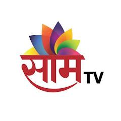 Saam Marathi