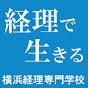 横浜経理専門学校