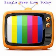 Today Bangla TV News Live