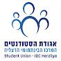 IDC Student Union אגודת הסטודנטים בבינתחומי הרצליה