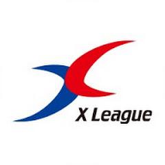 Xリーグ公式