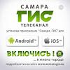 Новости «Самара ГИС»