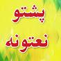 Pashto Islamic Bayan New
