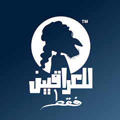 OnlyForIraqis للعراقيين فقط