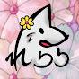れるりり公式チャンネル/rerulili Official Channel