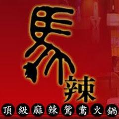 馬辣頂級麻辣鴛鴦火鍋