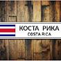КОСТА-РИКА Costa Rica а на самом деле