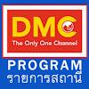 DMC Channel