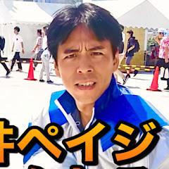 藤井ペイジちゃんねる