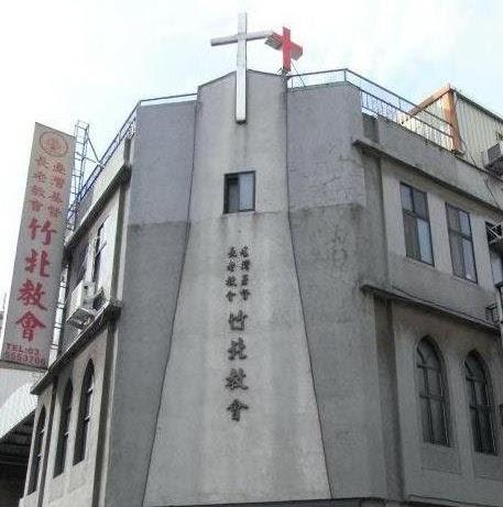 竹北長老教會