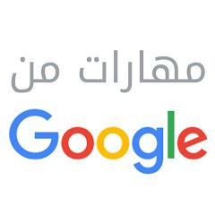مهارات من Google
