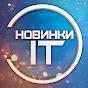 youtube(ютуб) канал Новинки IT, Обзоры компьютерной техники и периферии