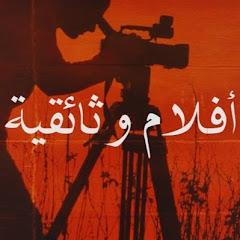 افلام وثائقية اون لاين