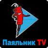 Паяльник TV