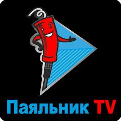 Рейтинг youtube(ютюб) канала Паяльник TV