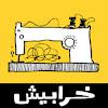 KharabeeshWorkshop