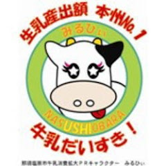 那須塩原市動画チャンネル nasushiobara-shi