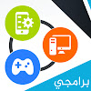 برامجي - مكتبة البرامج العربية