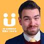 【IU-Connect英会話】 外国人と話す、世界とつながる