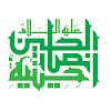 موسسه انصار الحسین علیه السلام