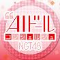 【公式】AIドールコンシェルジュ NGT48 の動画、YouTube動画。