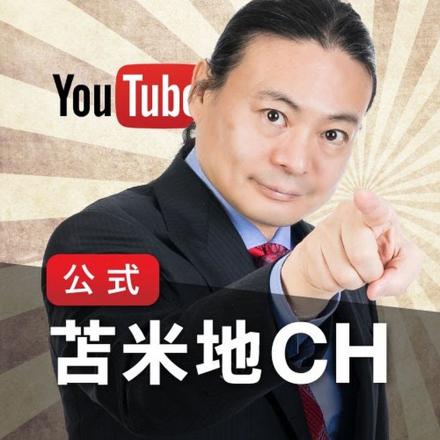 YouTube 公式 苫米地CH