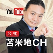 苫米地英人氏が無料の特殊音源をYouTubeで公開した件