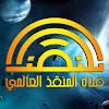 قناة المنقذ العالمي الفضائية
